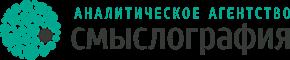 Аналитическое агентство Смыслография - логотип
